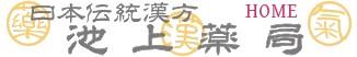 日本伝統漢方 池上薬局
